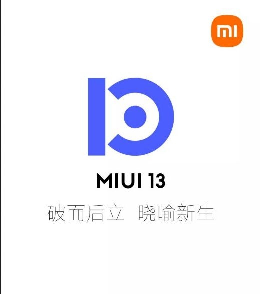 В MIUI 13 появится новая функция, которая ускорит все смартфоны Xiaomi
