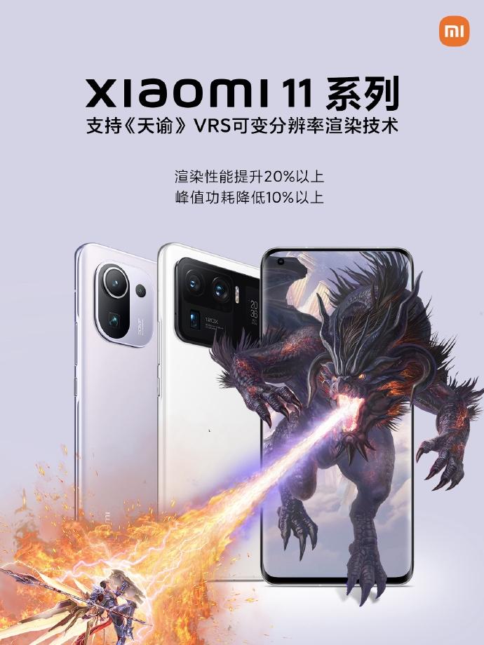 Флагманы Xiaomi первыми в мире получили функцию, которая улучшает игровой процесс