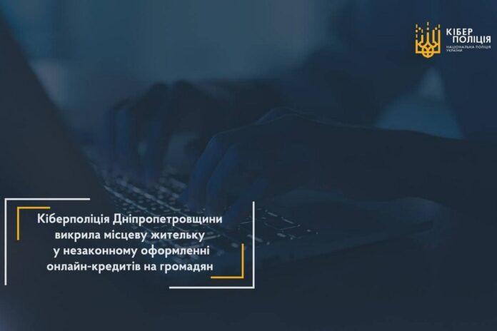 Киберполиция раскрыла схему, по которой мошенники оформляли на украинцев кредиты в приложении «Дія»