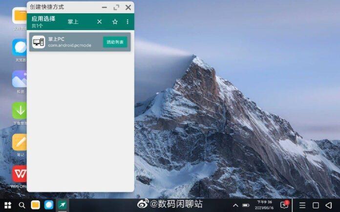 Планшеты Xiaomi могут работать в «режиме ПК» с интерфейсом в стиле Windows 10