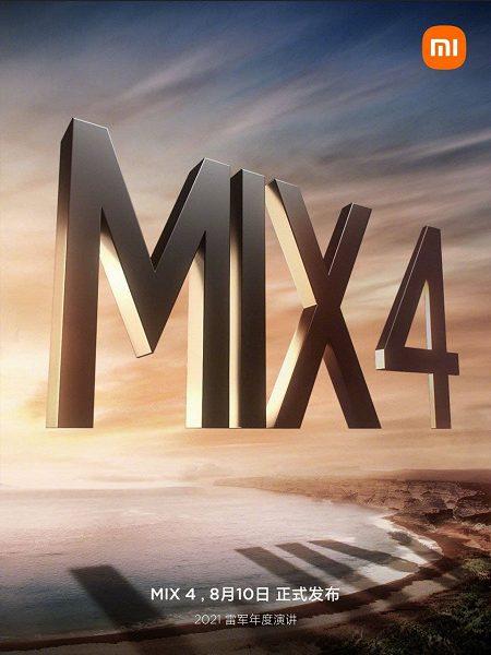 Xiaomi Mi Mix 4 впервые показали вживую