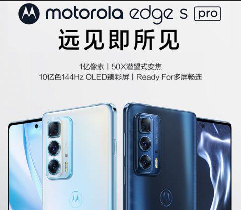 Motorola Edge S Pro: серьезный конкурент Poco F3