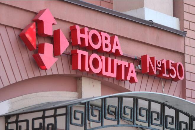 В «Новой почте» рассказали о перспективах создания собственного мобильного банка