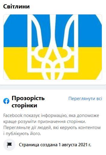 Мошенники придумали новую схему обмана украинцев в Facebook