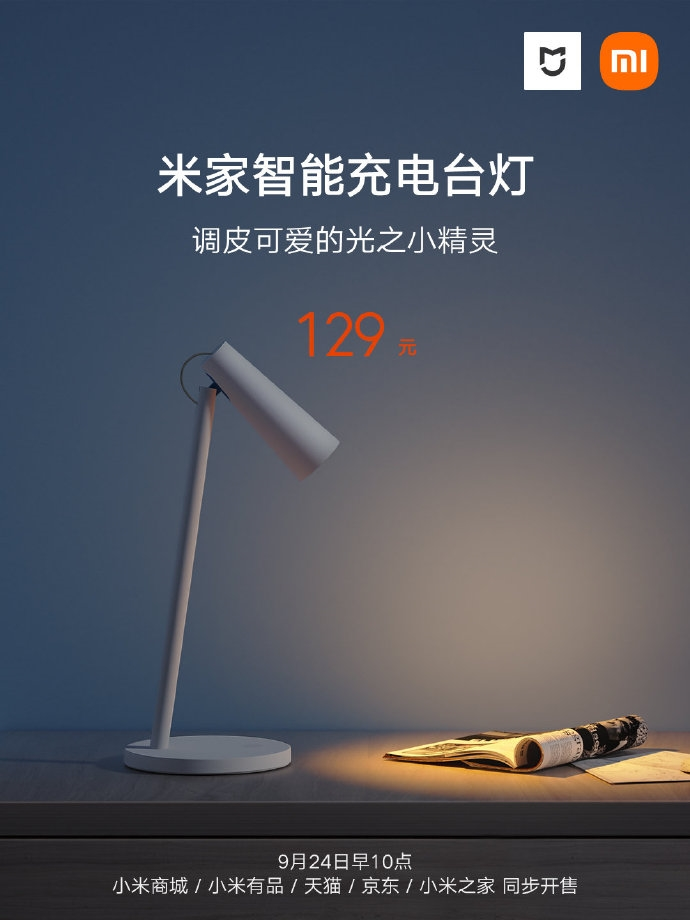 Xiaomi выпускает настольную лампу со встроенной батареей и автономностью до 120 часов