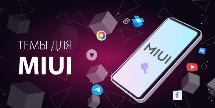 Тема для смартфонов Xiaomi с MIUI 12 и 12.5 делает интерфейс похожим на Samsung
