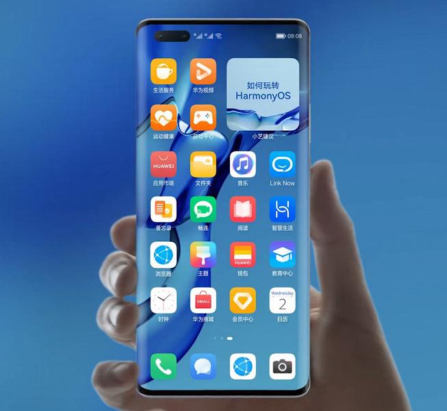 За 4 дня «убийцу Android» HarmonyOS 2.0 установили 20 млн пользователей