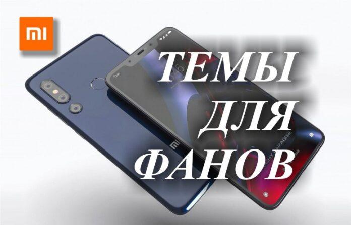 Тема для MIUI 12 и 11 делает интерфейс похожим на iOS 14