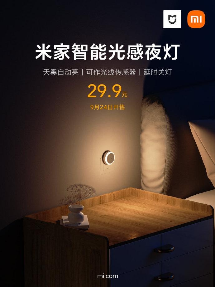 «Умный» ночник Xiaomi может открывать шторы при восходе солнца