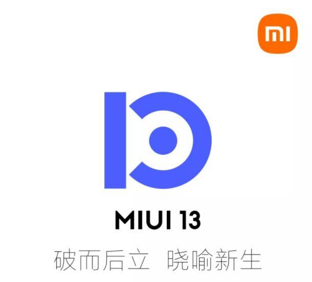 Интерфейс MIUI 13 будет сильно отличаться от MIUI 12