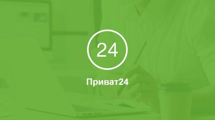 Новая функция в Приват24 пользуется большой популярностью