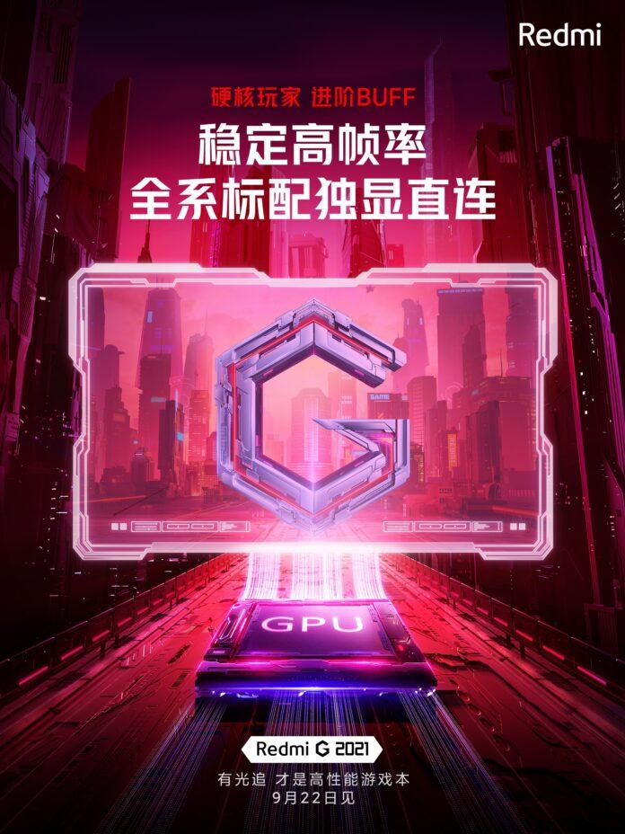 Redmi G 2021: самый производительный игровой ноутбук Xiaomi