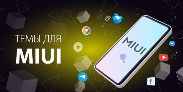 Тема для MIUI 12 и MIUI 12.5 сделает интерфейс смартфонов Xiaomi, как в популярной игре