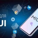 Новая тема для MIUI 12 и 12.5 позволяет «преобразовать» смартфоны Xiaomi в iPhone 13