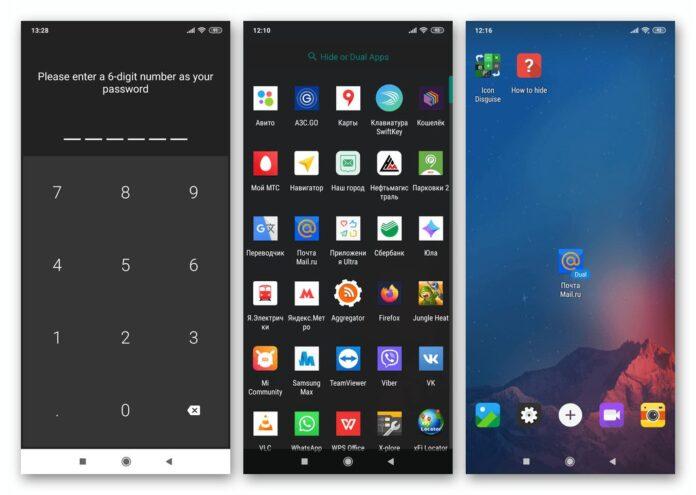 В смартфонах Xiaomi можно скрывать приложения