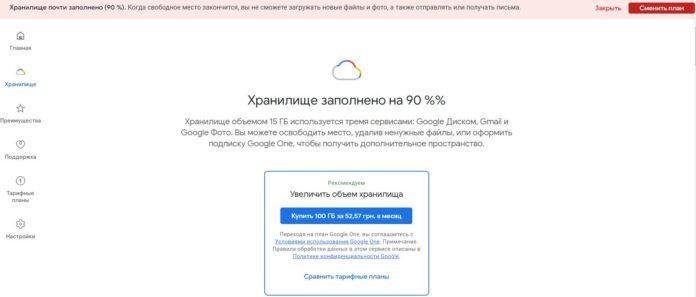 Как очистить «Google Диск», когда заканчивается бесплатное свободное место