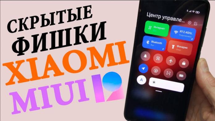 В смартфонах Xiaomi можно стереть лишее в фотографиях