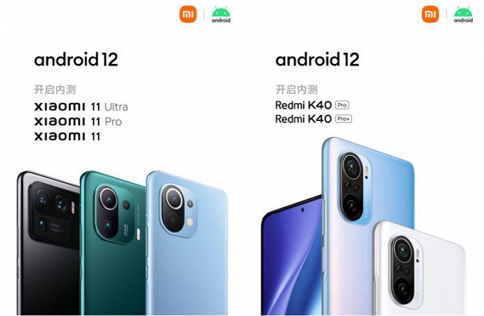 Не менее 70-ти смартфонов Xiaomi получат Android 12 с разными версиями MIUI 12.5
