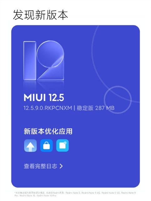 Еще 7 бюджетных смартфонов Xiaomi получат улучшенную версию MIUI 12.5