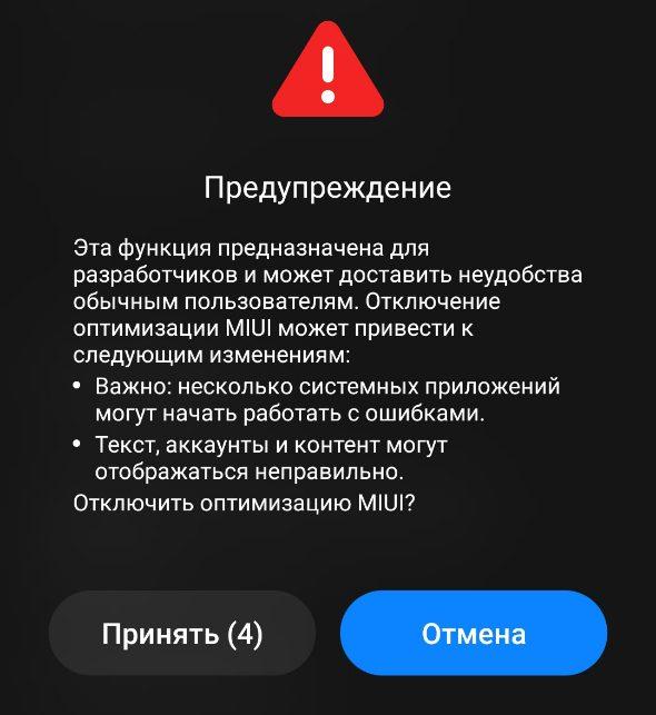 Эксперт назвал важную функцию, которую не стоит отключать в смартфонах Xiaomi